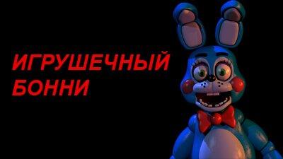 Аниматроник из ФНаФ 2 – игрушечный Той Бонни