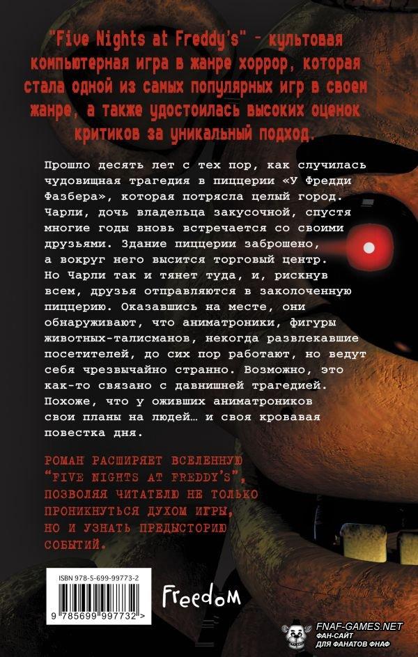 книга fnaf the silver eyes на русском
